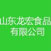 山东龙宏食品有限公司