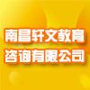 南昌轩文教育咨询有限公司