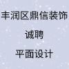 唐山市丰润区鼎信装饰图文服务部