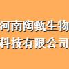 河南陶甄生物科技有限公司