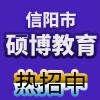 信陽市碩博教育科技有限公司