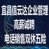 湖北信云达企业管理有限公司
