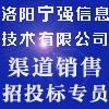 洛陽寧強信息技術有限公司