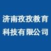 济南孜孜教育科技有限公司