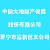 中國大地財產保險股份有限公司濟寧市高新區支公司