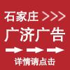 石家莊廣濟廣告有限公司