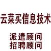 河南云菜買信息技術有限公司