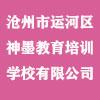 滄州市運河區神墨教育培訓學校有限公司
