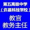 許昌市第五高級中學(許昌科技學校)