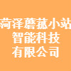 菏澤蘑菰小站智能科技有限公司
