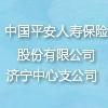 中國平安人壽保險股份有限公司濟寧中心支公司