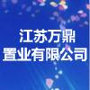 江蘇萬鼎置業有限公司