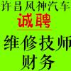 許昌風神汽車銷售服務有限公司