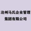 滄州馬氏企業管理集團有限公司