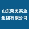山東榮美實業集團有限公司