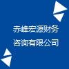 赤峰宏源財務咨詢有限公司
