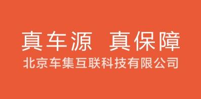 北京車集互聯科技有限公司