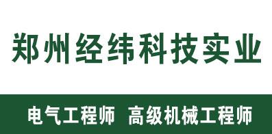 鄭州經緯科技實業有限公司