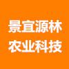 吉林省景宜源林農業科技有限公司