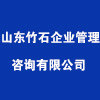 山東竹石企業管理咨詢有限公司