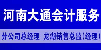 河南大通會計服務有限公司
