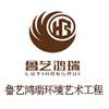 沈陽魯藝鴻瑞環境藝術工程有限公司