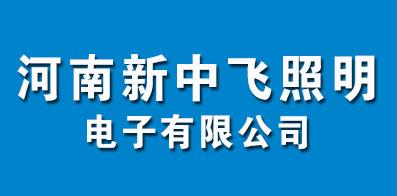 河南新中飛照明電子有限公司