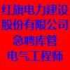 紅旗電力建設股份有限公司