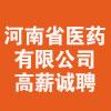 河南省醫藥有限公司
