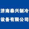 濟南泰興制冷設備有限公司