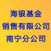 海銀基金銷售有限公司南寧分公司