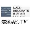 山東麓澤裝飾工程有限公司