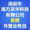 深圳市南方京華科技有限公司