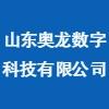 山東奧龍數字科技有限公司