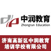 濟南高新區中潤教育培訓學校有限公司