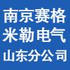 南京賽格米勒電氣有限公司山東分公司