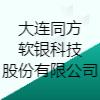大連同方軟銀科技股份有限公司