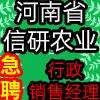 河南省信研農業科技有限公司