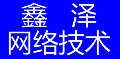 吉林省鑫澤網絡技術有限公司