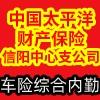 中國太平洋財產保險股份有限公司信陽中心支公司