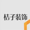 淮安桔子裝飾工程有限公司