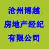 滄州博越房地產經紀有限公司