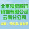 北京愛慕服飾銷售有限公司云南分公司
