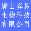 唐山容易生物科技有限公司