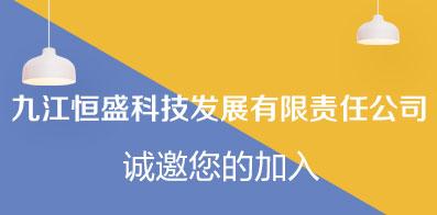 九江恒盛科技發展有限責任公司