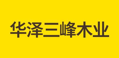 沈陽華澤三峰木業有限公司