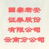 國泰君安證券股份有限公司云南分公司