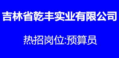 吉林省乾豐實業有限公司