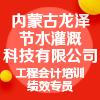 內蒙古龍澤節水灌溉科技有限公司