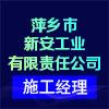萍鄉市新安工業有限責任公司